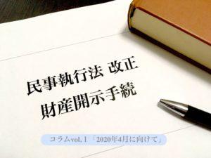 【民事執行法 改正/財産開示手続1−1】施行に向けて今できることは?